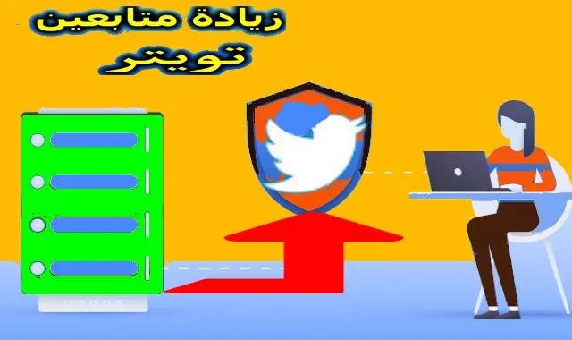 افضل 5 طرق لزيادة عدد متابعين تويتربسهولة ومجانا