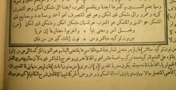 Ibnu kitab malik pdf alfiyah