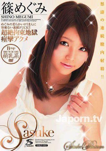 XXX Sasuke Premium 2: Shino Megumi (2010)