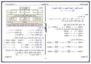 مذكرة المتميز في الرياضيات للصف الخامس الابتدائي الترم الاول