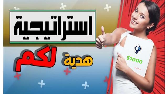 استراتيجية الربح من الانترنت 2019 لتحقيق الاف الدولارات + الترويج المجاني والوصول الي 1.000000 شخص عربي - 140