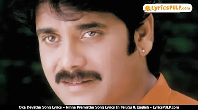 Oka Devatha Song Lyrics • Ninne Premistha Song Lyrics In Telugu & English - LyricsPULP.com