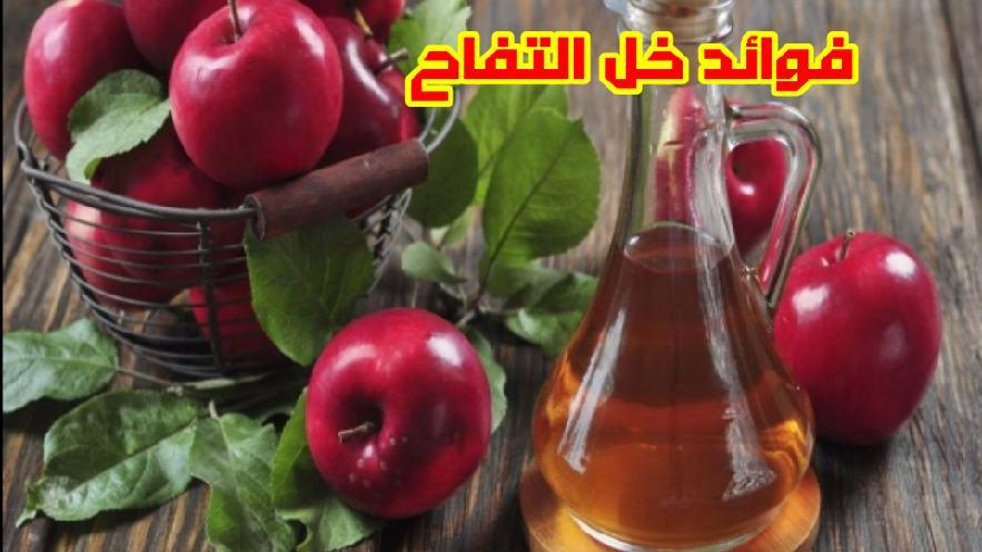 الفوائد الجمالية والصحية لخل التفاح :
