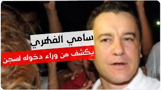 (بالفيديو) اول تصريح لسامي الفهري بعد خروجه من سجن.. و يكشف من وراء ابقائه في سجن..