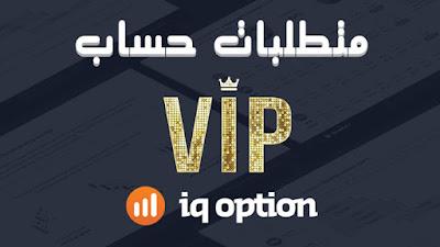 شروط حساب VIP في IQ Option