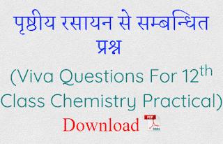 पृष्ठीय रसायन से सम्बन्धित प्रश्न : Viva Questions For 12th Class Chemistry Practical
