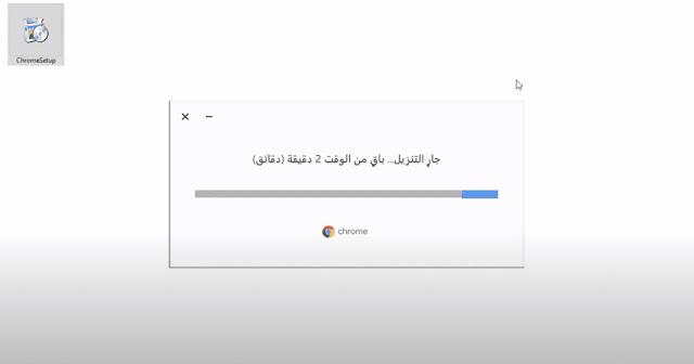 طريقة تنزيل متصفح جوجل كروم للكمببوتر اخر اصدار