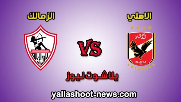 يلا شوت بث مباشر مباراة الاهلي والزمالك  20-02-2020 كاس السوبر المصري