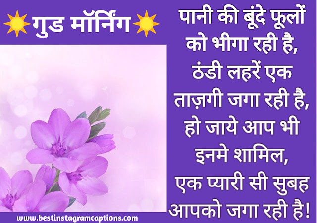 good morning shayari love hindi
