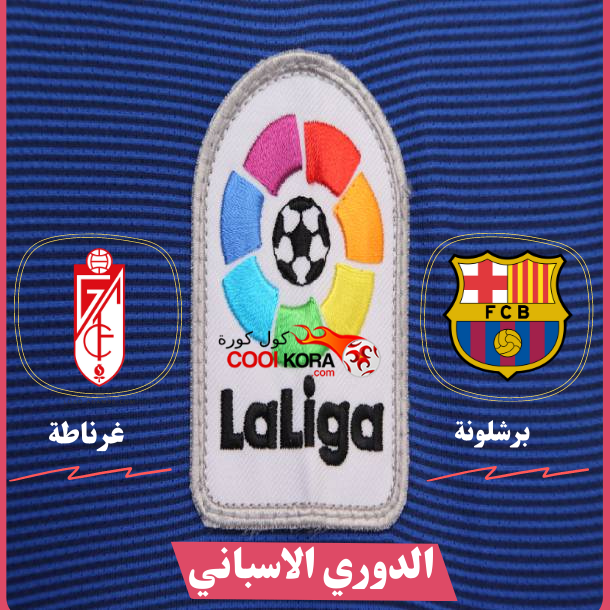 تعرف علي موعد مباراة برشلونة وغرناطة الدوري الإسباني والقنوات الناقلة