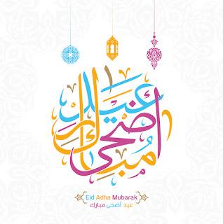 اجمل الصور لعيد الاضحى المبارك