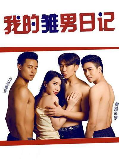 My Young Men Diary 2016 full movie