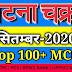 सितम्बर  2020 घटना चक्र एवं प्रतियोगिता दर्पण Top Imp 100 MCQ