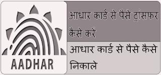 Adhar Card Se Paise Kaise Nikale
