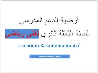ارضية الدعم 3 ثانوي شعبة تقني رياضي scolarium-3as.onefd.edu.dz