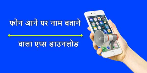 फोन आने पर नाम बताने वाला एप्स डाउनलोड करें