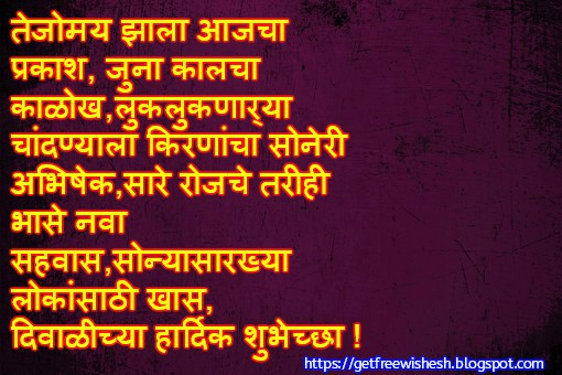 Happy Diwali 2019 Sms Quotes Wishes In Marathi