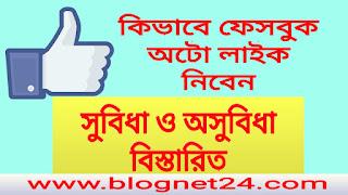 Fb auto like apps,ফেসবুক অটো লাইক ২০২০,অটো লাইক