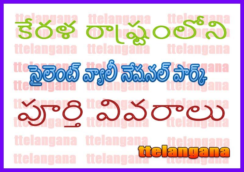 కేరళ రాష్ట్రంలోని సైలెంట్ వ్యాలీ నేషనల్ పార్క్  పూర్తి వివరాలు