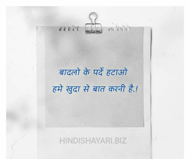 Baadalon  Ke Parde Hatao  Hamen Khuda Se Baat Karni Hai rahat indori hindi shayari collection, latest hindi shayari collection, hindi shayari collection love romantic, hindi shayari collection in english language, hindi shayari collection 140 character, hindi shayari collection two line, hindi shayari collection dosti, good morning hindi shayari collection