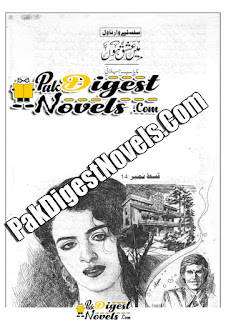 Mein Ishq Hun Episode 14 By Nayab Jillani