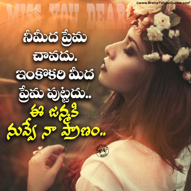 telugu love quotes, nice love messages in telugu, alone girl hd wallpapers quotes in telugu, telugu best words on missing you