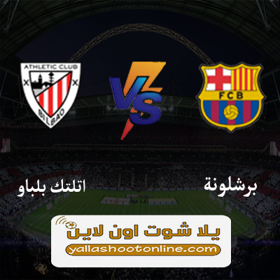 مباراة برشلونة واتلتك بيلباو اليوم