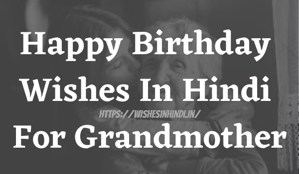 Happy Birthday Wishes In Hindi For Grandmother