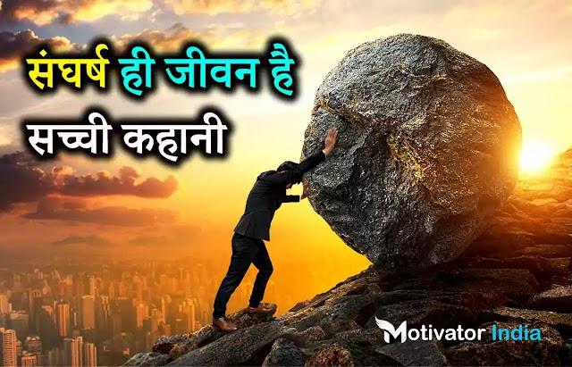 जीवन में संघर्ष की सच्ची कहानी | Real Life Struggle Story In Hindi