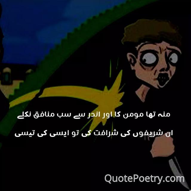 Attitude Poetry in Urdu