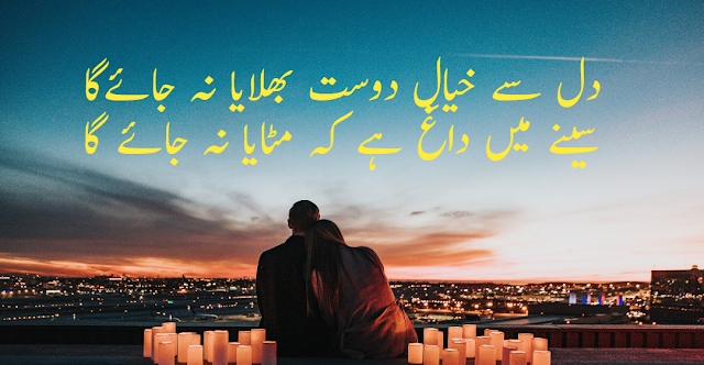two lines shayari in urdu