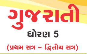 Textbook STD 5 Gujarati First Language