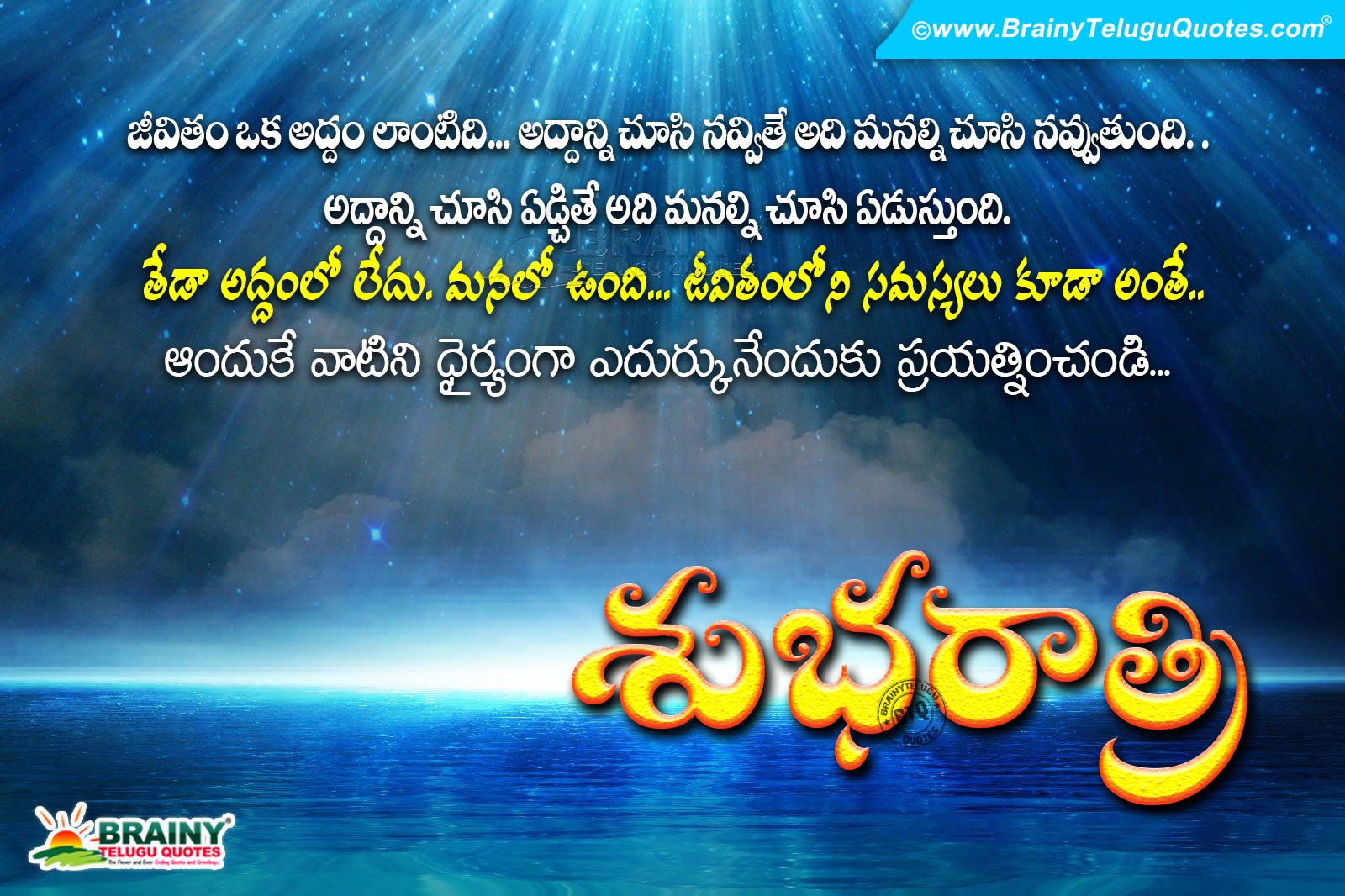 Good Night Motivational Quotes In English: Telugu Good Inspirational Quotes Hd Wallpapers-Self