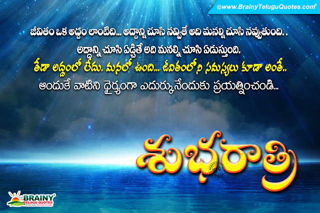 good night quotes in Telugu, subharaatri sayings in telugu, self motivational quotes in Telugu