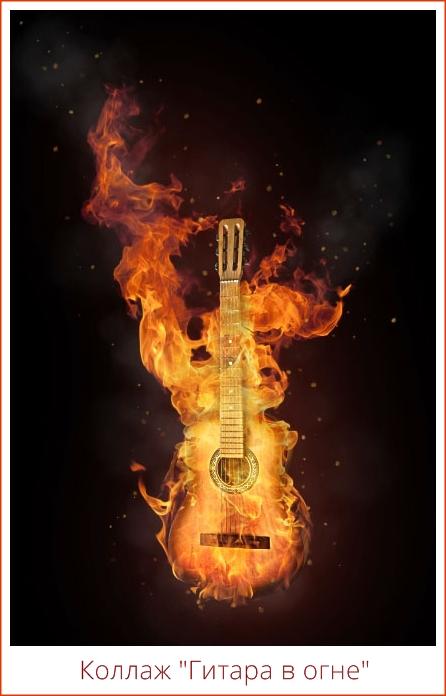 """Коллаж """"Гитара в огне"""" в Фотошопе"""