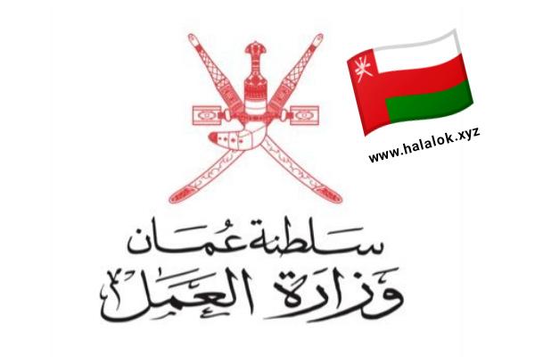 وزارة العمل في عمان | اعلان توظيف في عدة تخصصات ولجميع المستويات 2021