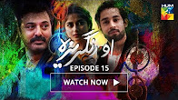 O Rungreza Episode 15 HUM TV Drama | 3 November 2017
