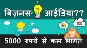 BEGINNERS ke lie online vyaapaar ideas | BEGINNERS के लिए ऑनलाइन व्यापार IDEAS