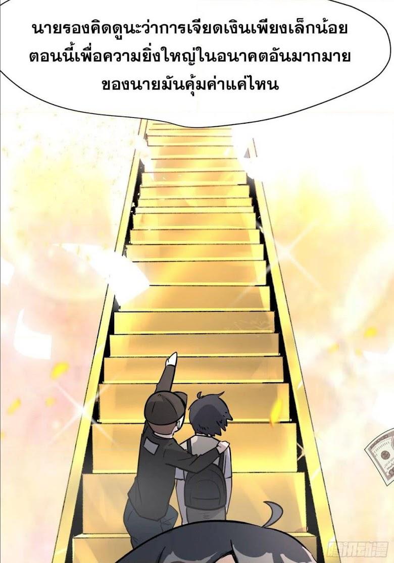 SiYe Ren - หน้า 55