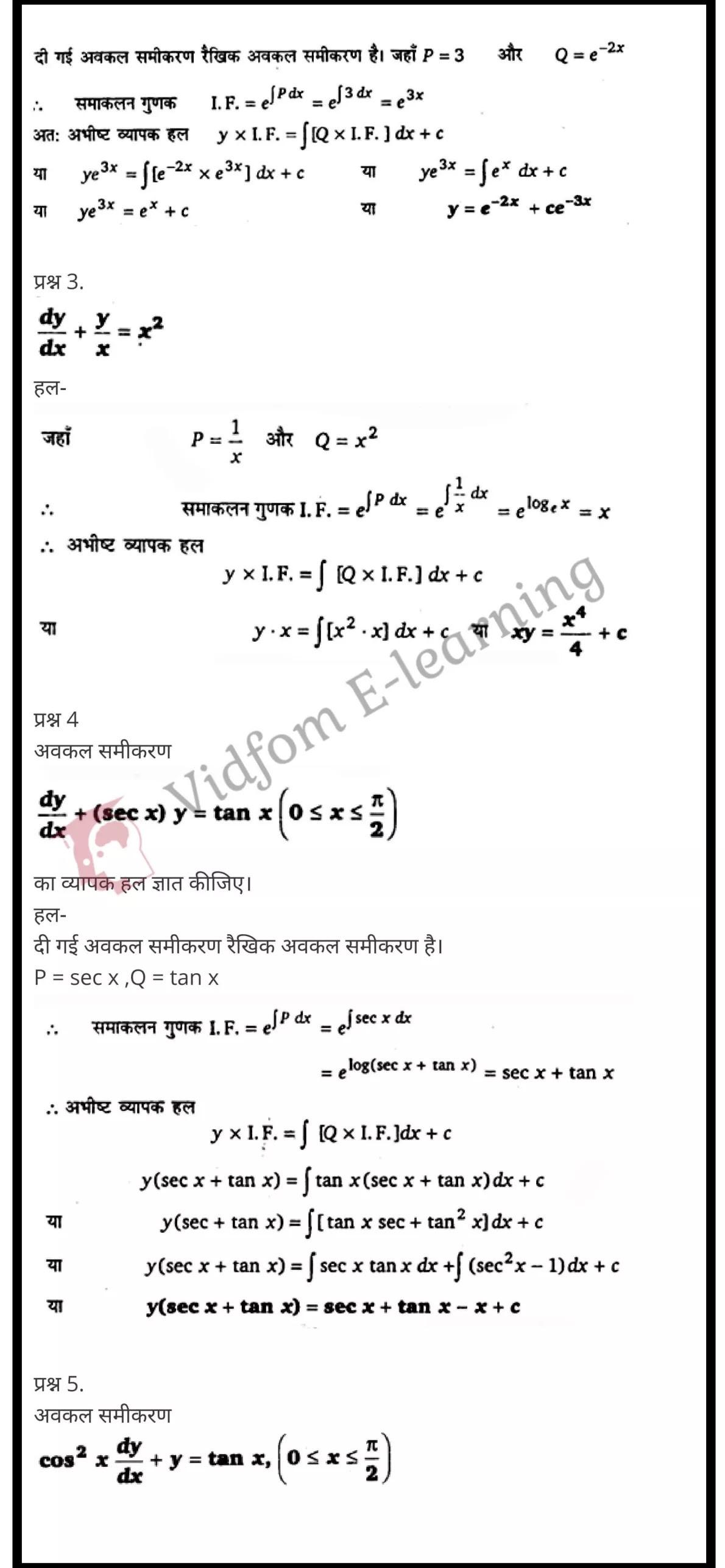 class 12 maths chapter 9 light hindi medium 32