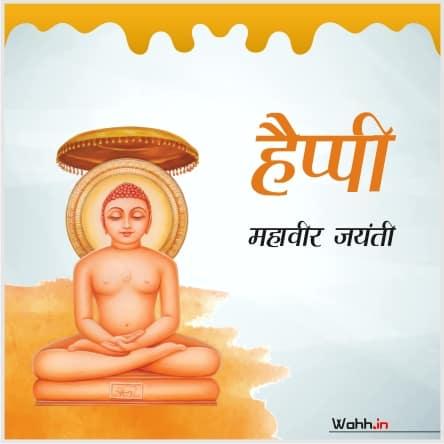 Mahavir Jayanti 2021 Wishes Greeting