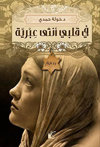 تحميل رواية فى قلبى أنثى عبرية - د.خولة حمدي pdf