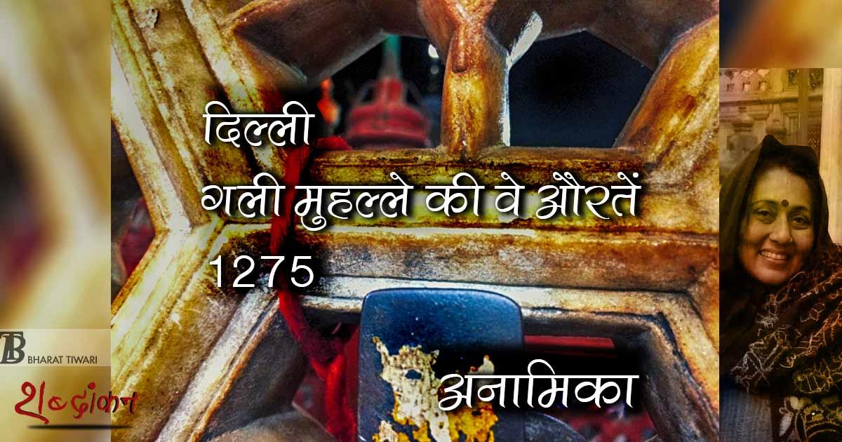 hindi poems by anamika