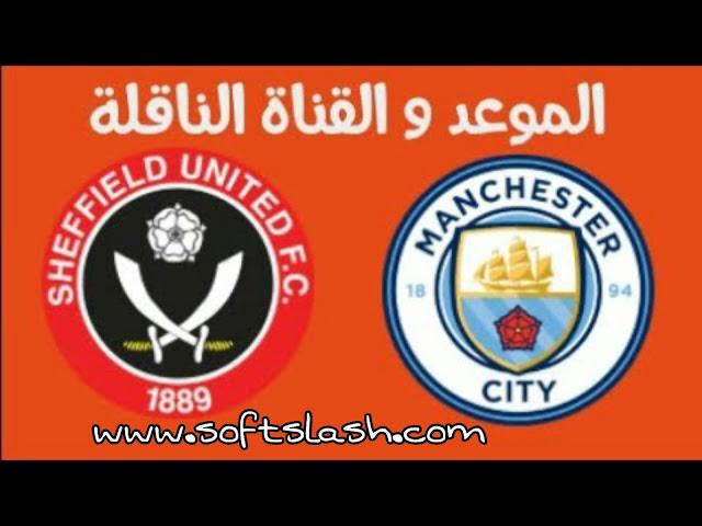 شاهد مباراة Manchester city vs Sheffield United live بمختلف الجودات