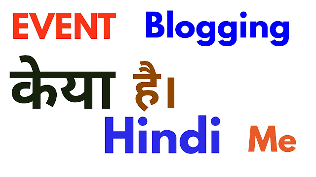 what is event blogging , event blogging keya hai hindi me janiye , how to do event blogging everything about hindi blogging