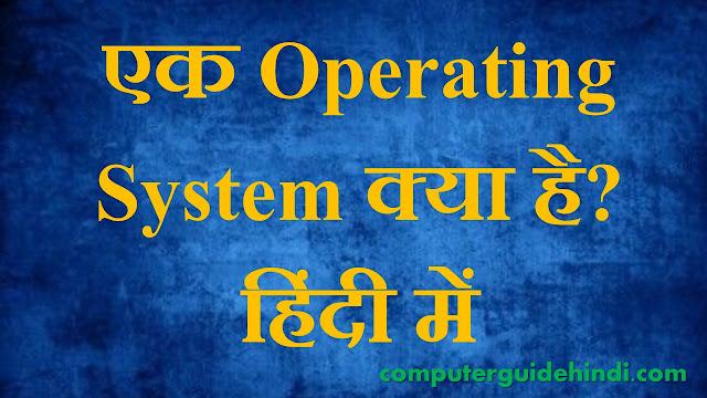 एक Operating System क्या है? हिंदी में