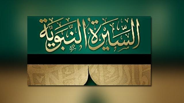 السيرة النبوية الشريفة : سيرة سيدنا محمد صلى الله عليه وسلم (الحلقة  الثامنة عشر )