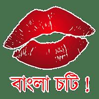 Bangla Choti Colpo