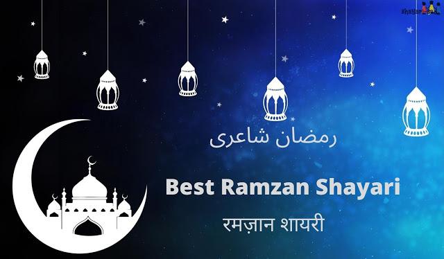 Ramzan Shayari