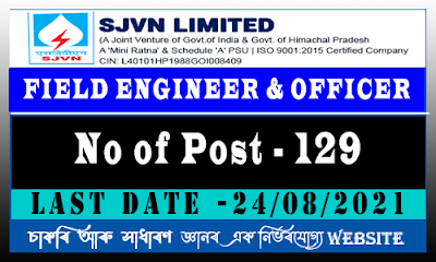 SJVN Recruitment 2021 - Field Engineer and Officer Vacancy